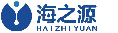 海之源logo